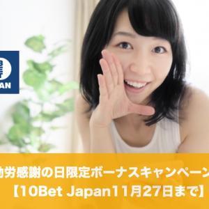 【11月27日まで】10Bet Japanで勤労感謝の日限定ボーナスキャンペーン!