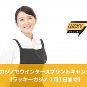 【1月1日まで】ラッキーカジノのライブカジノでウインタースプリントキャンペーン!