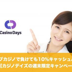 カジノデイズの週末ライブカジノは負けても10%キャッシュバック!