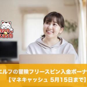 【5月15日まで】マネキャッシュでエルフの冒険フリースピン入金ボーナス!