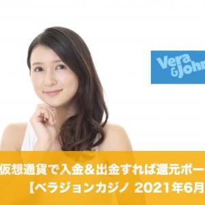 ベラジョンカジノの仮想通貨入出金で還元ボーナス│2021年6月