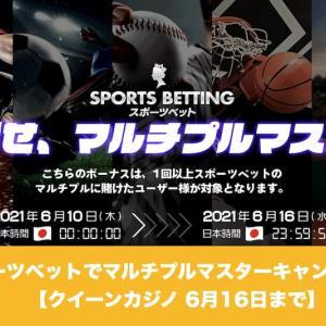 【6月16日まで】クイーンカジノのスポーツベットでマルチプルマスターキャンペーン!