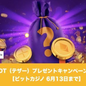 【6月13日まで】ビットカジノでUSDT(テザー)プレゼントキャンペーン開催!