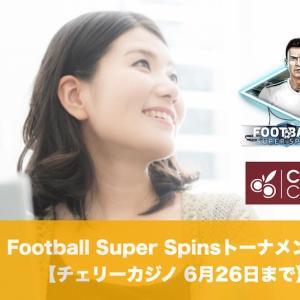 【6月26日まで】チェリーカジノでFootball Super Spinsトーナメント!