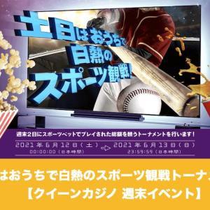 【6月13日まで】クイーンカジノの土日はおうちで白熱のスポーツ観戦トーナメント!