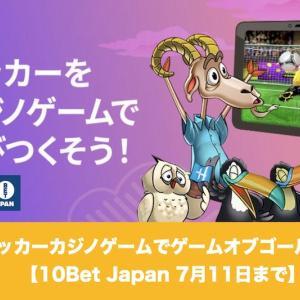 【7月11日まで】10Bet Japanのサッカーカジノゲームでゲームオブゴールズ!