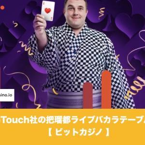 ビットカジノにOneTouch社の把瑠都ライブバカラテーブル登場!