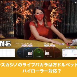 ボンズカジノのライブバカラは万ドルベット可能でハイローラー対応?