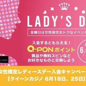 【6月18日&25日】クイーンカジノで女性限定レディースデー入金キャンペーン!