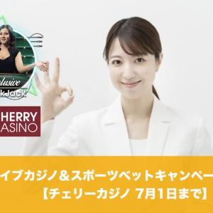 【7月1日まで】チェリーカジノでライブカジノ&スポーツベットキャンペーン開催!