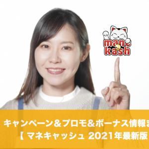 マネキャッシュのキャンペーン&プロモ&ボーナス情報まとめ│2021年最新版