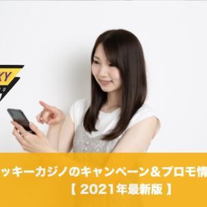 ラッキーカジノのキャンペーン&プロモ&ボーナス情報まとめ│2021年最新版
