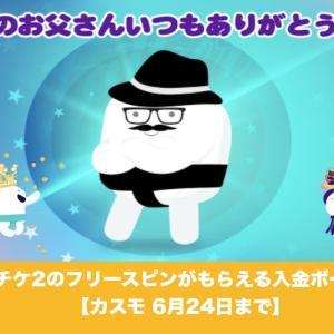 【6月24日まで】カスモのお父さんありがとうキャンペーンで入金フリースピンボーナス!