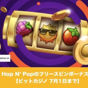 【7月1日まで】ビットカジノでHop N' Popのフリースピンボーナス!