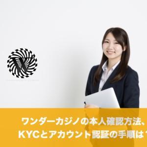ワンダーカジノの本人確認方法、KYCとアカウント認証の手順は?