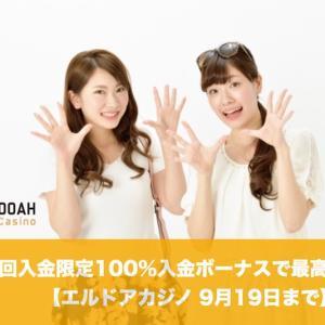 【9月19日まで】エルドアカジノの初回入金限定100%入金ボーナスで最高3万円!