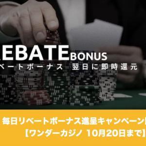 【10月20日まで】ワンダーカジノで毎日リベートボーナス進呈キャンペーン開催!