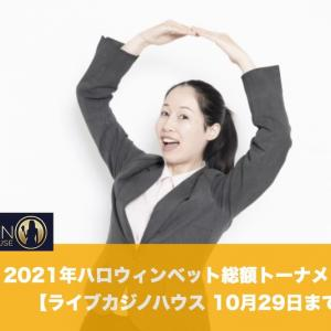 【10月29日まで】ライブカジノハウスで2021年ハロウィンベットトーナメント!