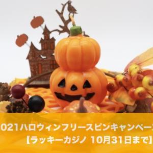 【10月31日まで】ラッキーカジノで2021ハロウィンフリースピンキャンペーン開催!