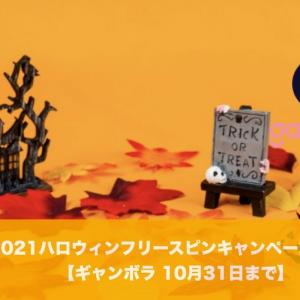 【10月31日まで】ギャンボラで2021ハロウィンフリースピンキャンペーン開催!