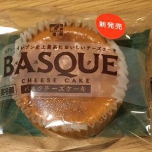 セブンイレブンのバスチー(バスクチーズケーキ)を食べてみた