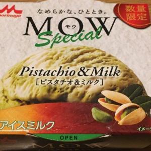 セブンイレブン限定アイス「MOW Special ピスタチオ&ミルク」を食べてみた