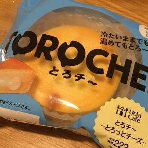ローソンのとろチ〜 ‐とろっとチーズ‐(TOROCHEE)を食べてみたけど、とろっとしてない?