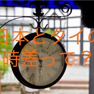 日本とタイの時差は?