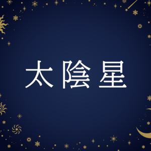 【紫微斗数】太陰星(たいいんせい)の意味や男性・女性の性格・容姿・適職や相性や運勢まで完全紹介