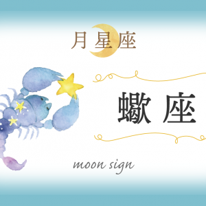 月星座・蟹座の欠損は「感情」!性格や恋愛や相性など完全紹介!