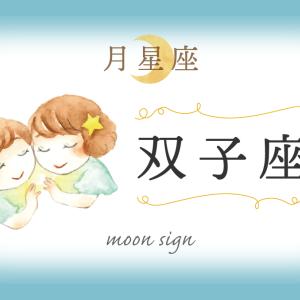 月星座・双子座の欠損は「知性」!性格や恋愛や相性など完全紹介!