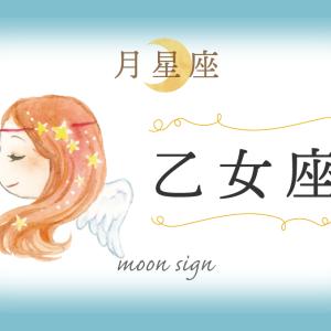 月星座・乙女座の欠損は「楽観さ」!性格や恋愛や相性など完全紹介!