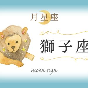 月星座・獅子座の欠損は「謙虚さ」!性格や恋愛や相性など完全紹介!