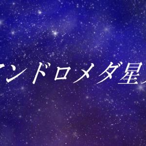 アンドロメダ星人とは?使命や能力、性格や外見の特徴【スターシード(スターピープル)】