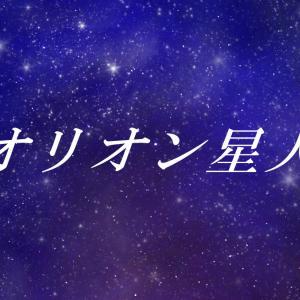 オリオン星人とは?使命や能力、性格や外見の特徴【スターシード(スターピープル)】