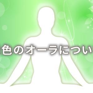 オーラが緑の人の意味は「平和主義」 特徴や性格や恋愛観や相性や運勢や芸能人まで完全紹介