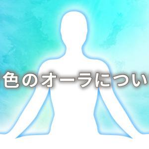 オーラが青の人の意味は「平和」 特徴や性格や恋愛観や相性や運勢や芸能人まで完全紹介