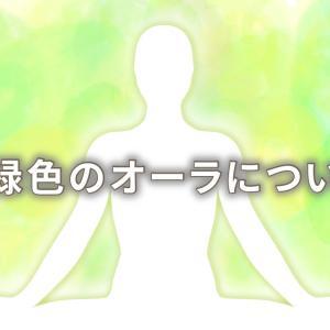 オーラが黄緑の人の意味は「平和と癒し」 特徴や性格や恋愛観や相性や運勢や芸能人まで完全紹介