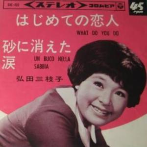 さらば弘田三枝子さん