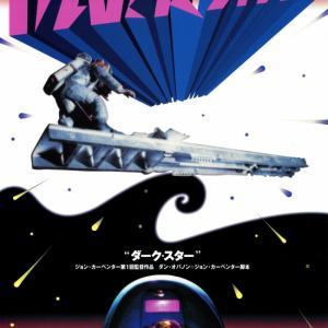 SF映画を観よう!「ダーク・スター」1974