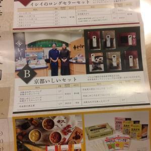 【株主優待】京都いしいのお惣菜がもらえる!石井の株主優待