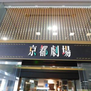 日曜日の写真館★京都で劇団四季のミュージカル鑑賞してきました★おふパフェ