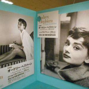 日曜日の写真館★オードリーヘップバーン展を訪れて。。