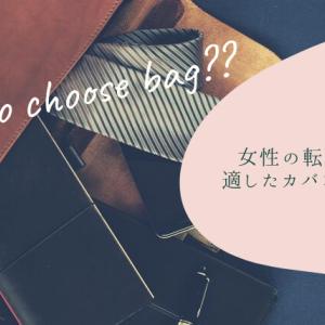 【女性向け】転職活動・面接時におけるバッグの選び方とおすすめのバッグとは