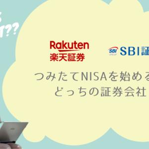 比較してみた つみたてNISAをはじめるなら楽天証券とSBI証券のどっちがおすすめ?