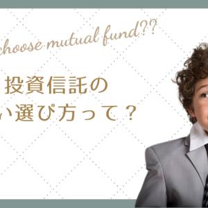 初心者向け どれにしたらいい…?投資信託の賢い選び方についてまとめてみました