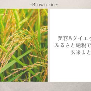 美容&ダイエットに最適 ふるさと納税でもらえる「玄米」をまとめてみました