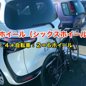 6ホイール(シックスホイール)ロードバイクと車を使ってポタリングを楽しむ