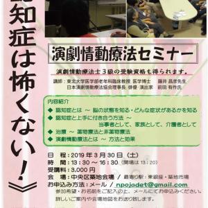認知症のための演劇情動療法講演会 3月30日