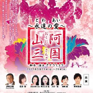チケット発売中です!「永遠の愛~阿国.山三」